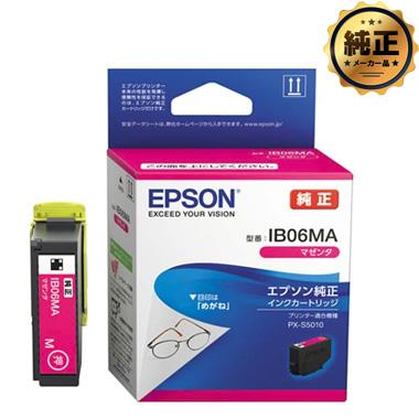 EPSON インクカートリッジ IB06MA メガネ マゼンタ 純正