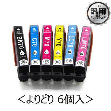 【数量限定】インクカートリッジ IC~70L 増量タイプ 汎用品(新品・ノーブランド) <よりどり 6個入>