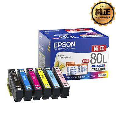 EPSON インクカートリッジ とうもろこし IC6CL80L 増量 6色パック 純正