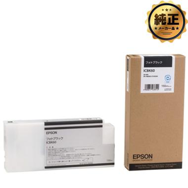 【取寄せ】EPSON インクカートリッジ ICBK60(大容量)フォトブラック 純正