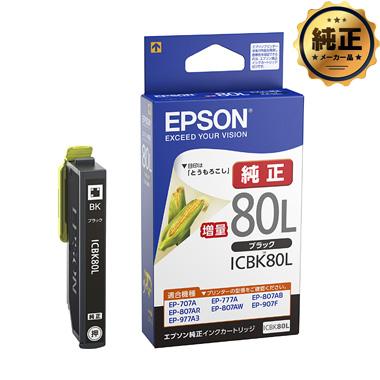 EPSON インクカートリッジ とうもろこし ICBK80L ブラック 増量タイプ 純正