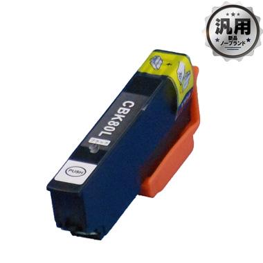 【メール便可】インクカートリッジ ICBK80L ブラック 増量タイプ 汎用品(新品・ノーブランド)