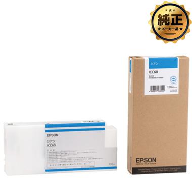 【取寄せ】EPSON インクカートリッジ ICC60(大容量)シアン 純正
