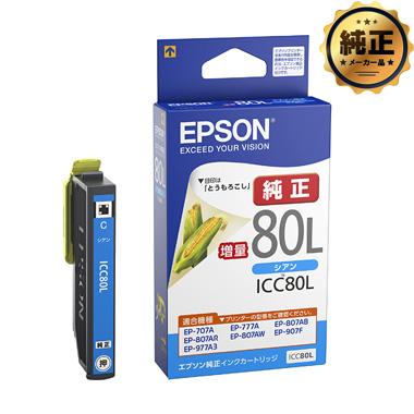 EPSON インクカートリッジ とうもろこし  ICC80L シアン 増量タイプ 純正