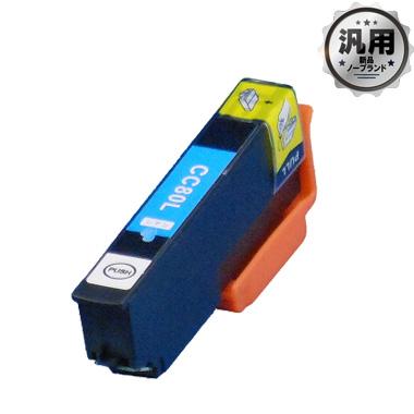 【メール便可】インクカートリッジ ICC80L シアン 増量タイプ 汎用品(新品・ノーブランド)