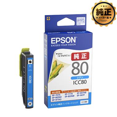 EPSON インクカートリッジ とうもろこし  ICC80 シアン 純正