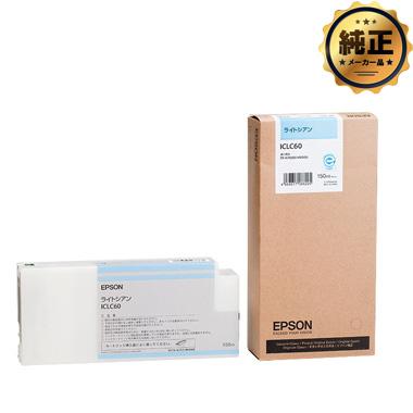 【取寄せ】EPSON インクカートリッジ ICLC60(大容量)ライトシアン 純正