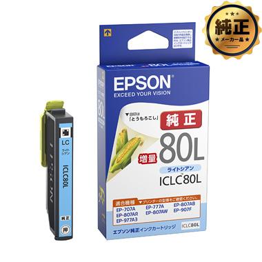 EPSON インクカートリッジ とうもろこし  ICLC80L ライトシアン 増量タイプ 純正