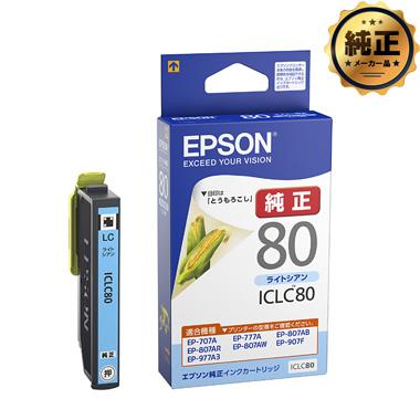 EPSON インクカートリッジ とうもろこし  ICLC80 ライトシアン 純正