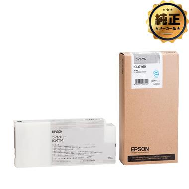 【取寄せ】EPSON インクカートリッジ ICLGY60(大容量)ライトグレー 純正