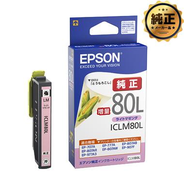 EPSON インクカートリッジ とうもろこし  ICLM80L ライトマゼンタ 増量タイプ 純正