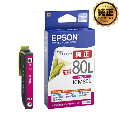 EPSON インクカートリッジ とうもろこし  ICM80L マゼンタ 増量タイプ 純正