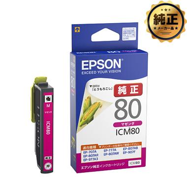 EPSON インクカートリッジ とうもろこし  ICM80 マゼンタ 純正