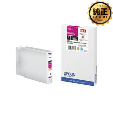 EPSON インクカートリッジL マゼンタ ICM93L 増量タイプ 純正