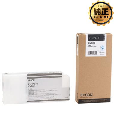 【取寄せ】EPSON インクカートリッジ ICMB60(大容量)マットブラック 純正