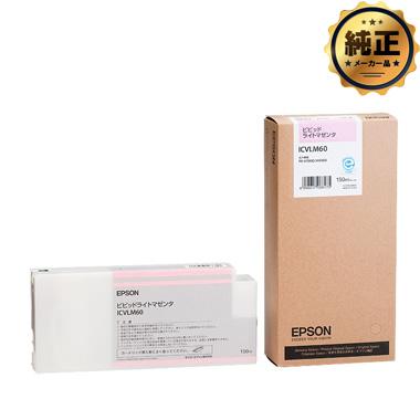 【取寄せ】EPSON インクカートリッジ ICVLM60(大容量)ビビットライトマゼンタ 純正