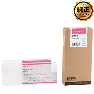 【取寄せ】EPSON インクカートリッジ ICVM60(大容量)ビビットマゼンタ 純正