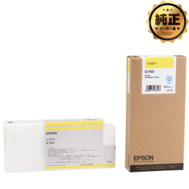 【取寄せ】EPSON インクカートリッジ ICY60(大容量)イエロー 純正