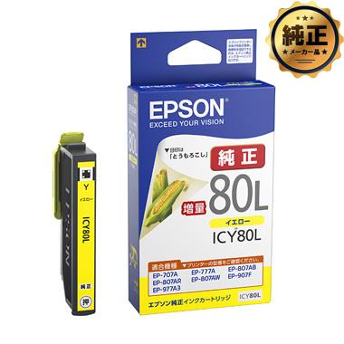 EPSON インクカートリッジ とうもろこし  ICY80L イエロー 増量タイプ 純正