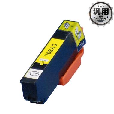 【メール便可】インクカートリッジ ICY80L イエロー 増量タイプ 汎用品(新品・ノーブランド)