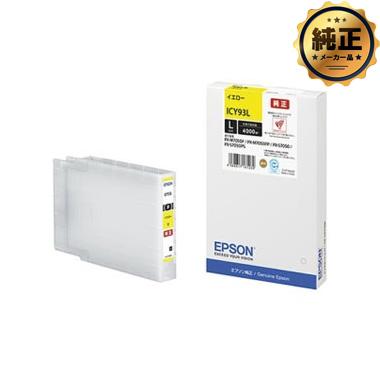 EPSON インクカートリッジL イエロー ICY93L 増量タイプ 純正