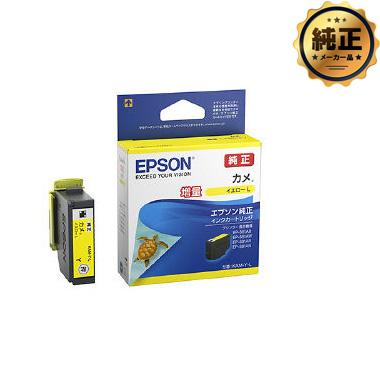 【取寄せ】EPSON インクカートリッジ カメ イエロー(増量) KAM-Y-L 純正