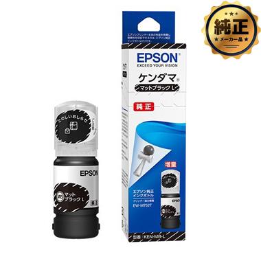【取寄せ】EPSON インクボトル ケンダマ マットブラック L(増量)KEN-MB-L 純正