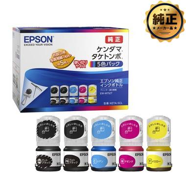 EPSON インクボトル ケンダマ タケトンボ 5色パック KETA-5CL 純正