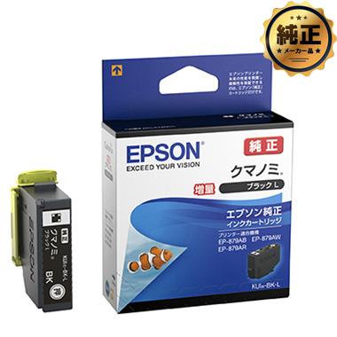 EPSON インクカートリッジ クマノミ ブラック増量 KUI-BK-L 純正