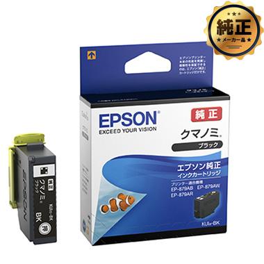 EPSON インクカートリッジ クマノミ ブラック KUI-BK 純正