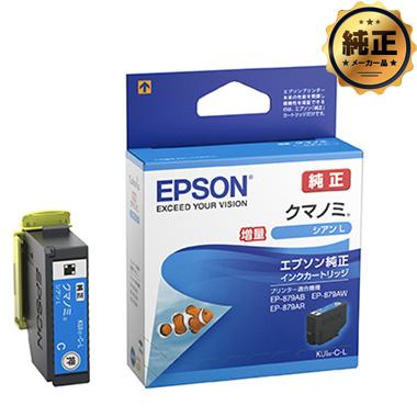 EPSON インクカートリッジ クマノミ シアン増量 KUI-C-L 純正