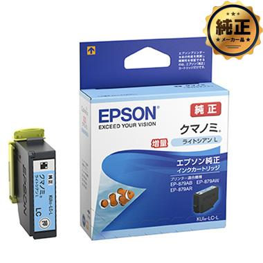 EPSON インクカートリッジ クマノミ ライトシアン 増量 KUI-LC-L 純正