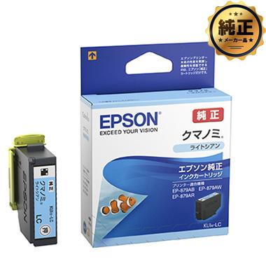 EPSON インクカートリッジ クマノミ ライトシアン KUI-LC 純正