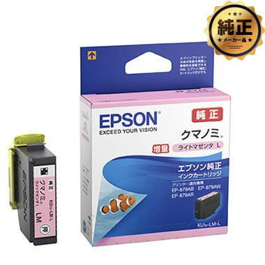 EPSON インクカートリッジ クマノミ ライトマゼンタ 増量 KUI-LM-L 純正