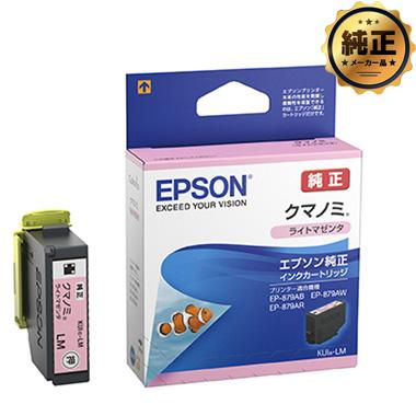 EPSON インクカートリッジ クマノミ ライトマゼンタ KUI-LM 純正