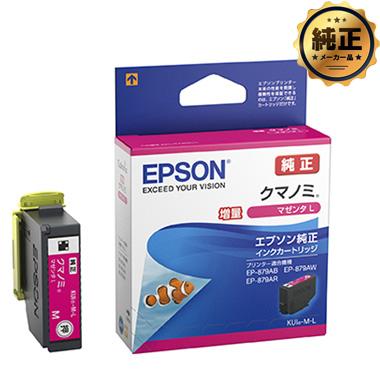EPSON インクカートリッジ クマノミ マゼンタ増量 KUI-M-L 純正
