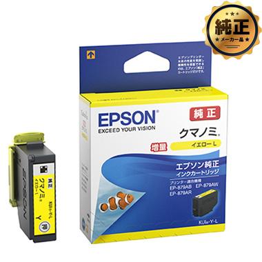 EPSON インクカートリッジ クマノミ イエロー増量 KUI-Y-L 純正