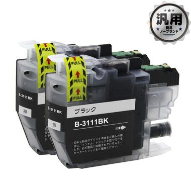 インクカートリッジ LC3111BK-2PK (お徳用黒2個パック)汎用品(新品・ノーブランド)
