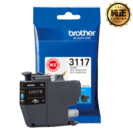 brother インクカートリッジ  LC3117C(シアン)  純正