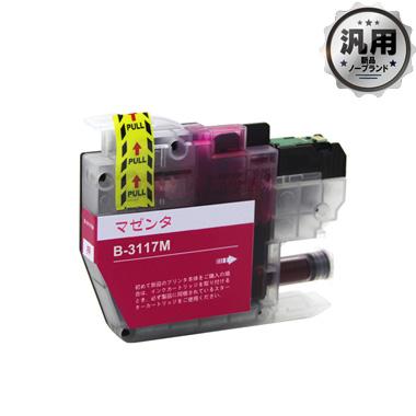 【数量限定】インクカートリッジ LC3117M(マゼンタ)汎用品(新品・ノーブランド)
