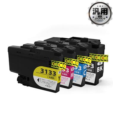 【数量限定】インクカートリッジ LC3133 大容量タイプ 汎用品(新品・ノーブランド)<よりどり 6個入>