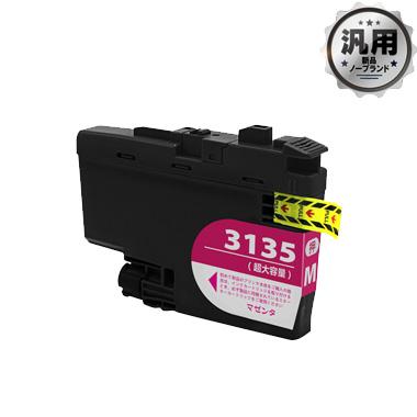 【数量限定】インクカートリッジ LC3135M 超・大容量タイプ(マゼンタ) 汎用品(新品・ノーブランド)