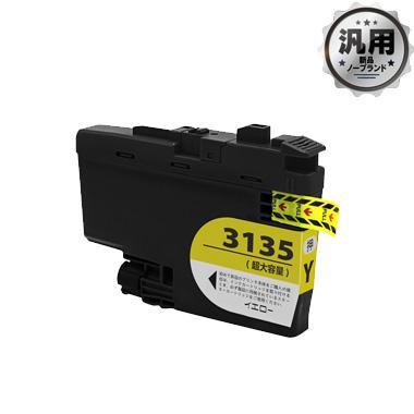 【数量限定】インクカートリッジ LC3135Y 超・大容量タイプ(イエロー) 汎用品(新品・ノーブランド)