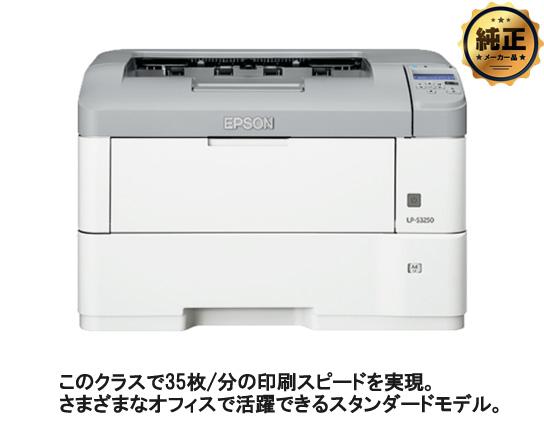 【※お問い合わせください】EPSON A3モノクロページプリンター LP-S3250 本体 純正