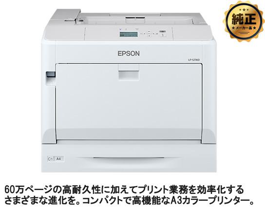 【※お問い合わせください】EPSON A3カラーページプリンター LP-S7160 本体 純正