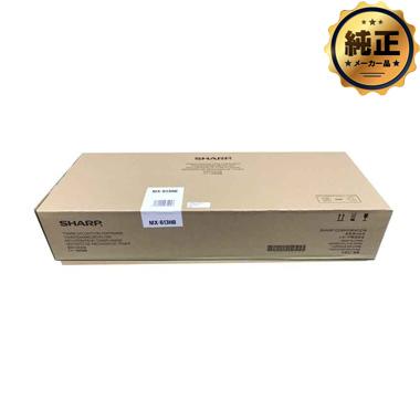 SHARP MX-613HB(MX-610HB) 廃トナーボックス 純正