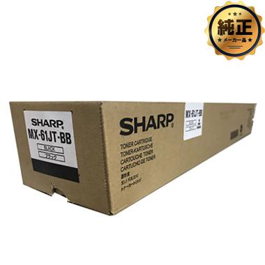 SHARP MX-61JTBB(ブラック) トナーカートリッジ 純正
