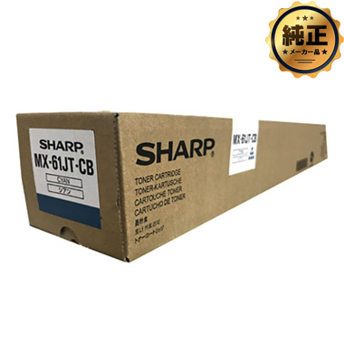 SHARP MX-61JTCB(シアン) トナーカートリッジ 純正