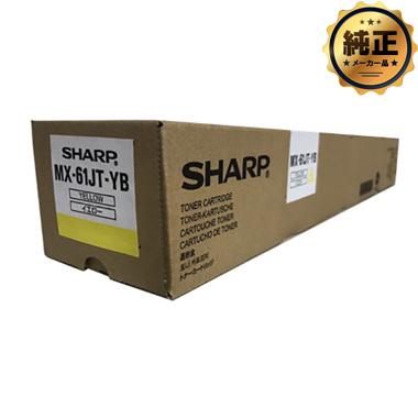 SHARP MX-61JTYB(イエロー) トナーカートリッジ 純正