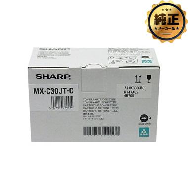 SHARP MX-C30JT-C(シアン) トナーカートリッジ 純正